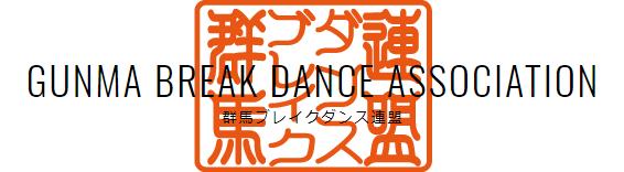 Gunma Break Dance Asociation 群馬ブレイクダンス協会