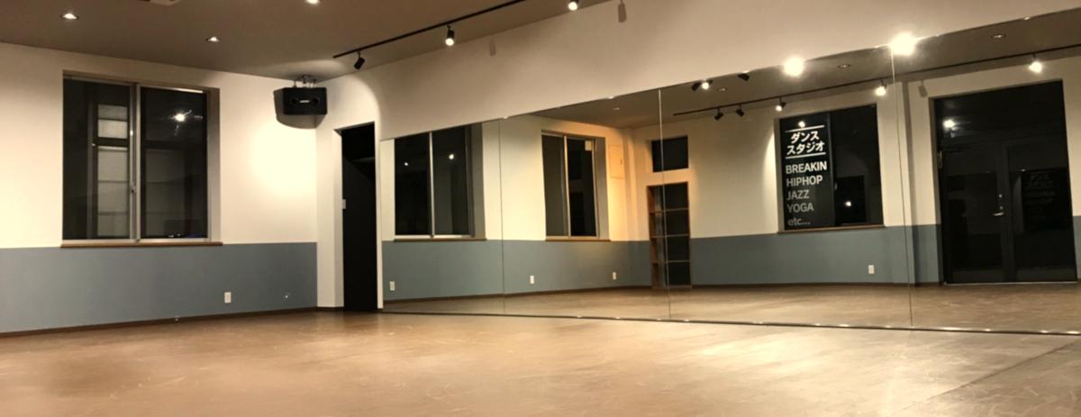 ダンススタジオトリガーのダンススタジオ